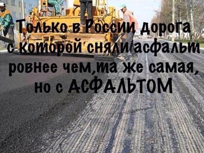 ровные дороги в России