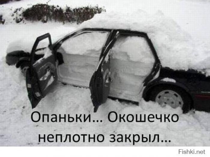 забыл закрыть окно в машине