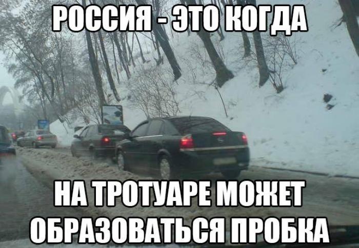 пробки на тротуарах